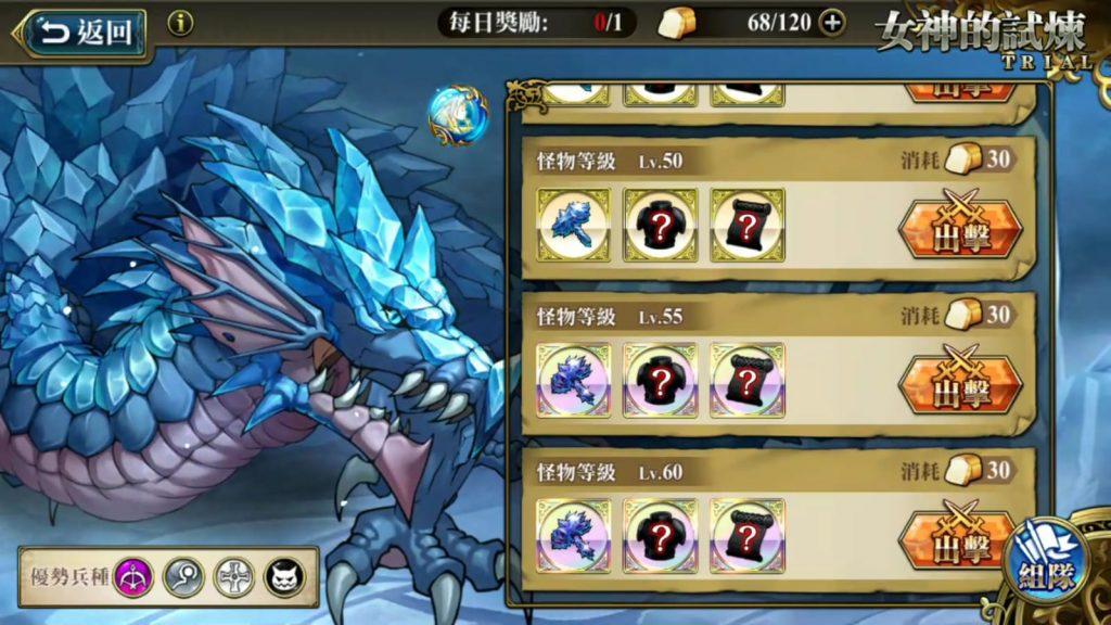 夢幻模擬戰 LV60冰龍 (無秘境球)
