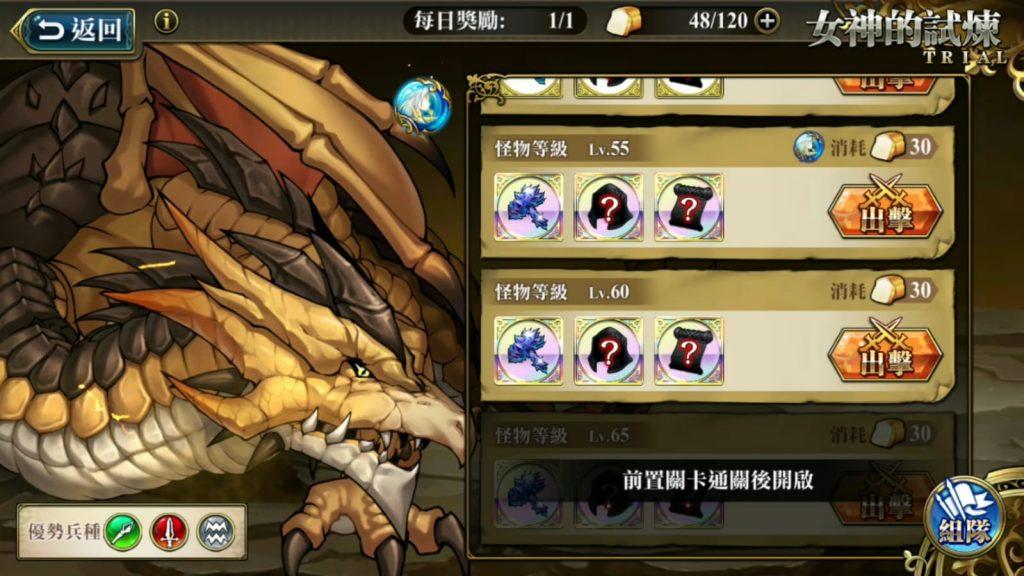 夢幻模擬戰 LV60 雷龍 (無秘境球)