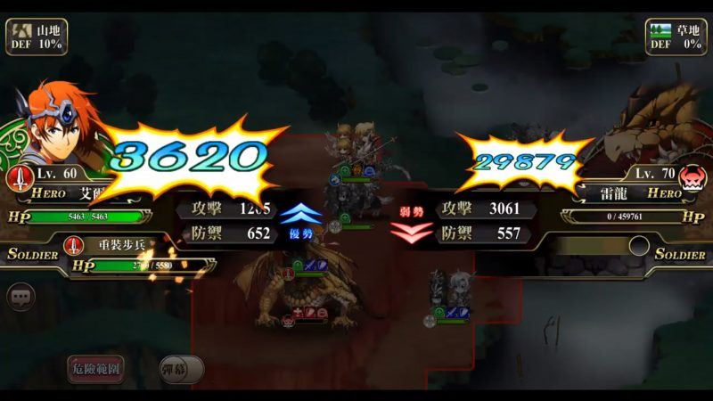 夢幻模擬戰 LV70雷龍 (沒秘境祝福球)