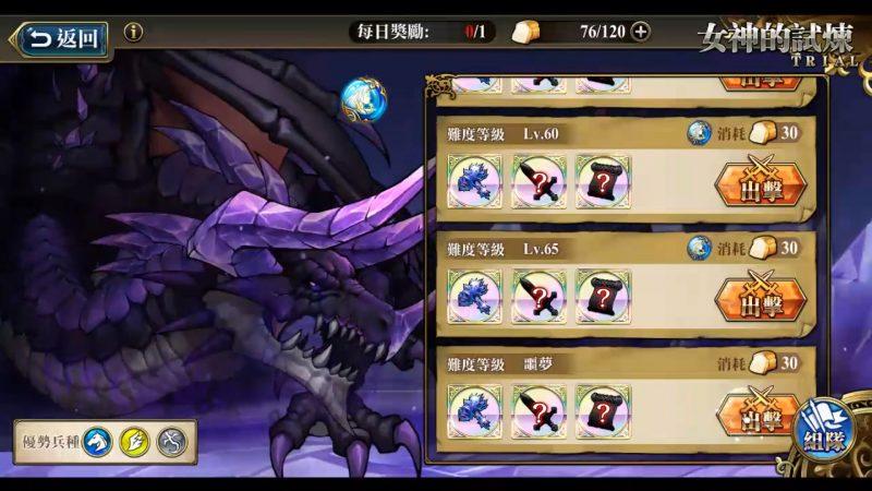 夢幻模擬戰 LV70暗龍 (沒秘境祝福球)