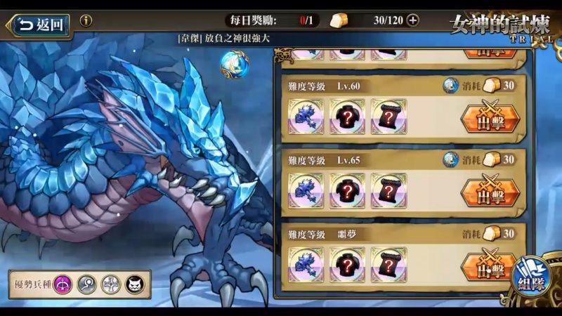 夢幻模擬戰 LV70冰龍 (沒秘境祝福球)