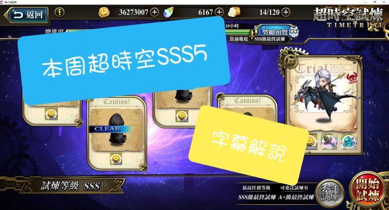 超時空試煉SS5 含字幕解說 (10-Jun ~ 16-Jun)