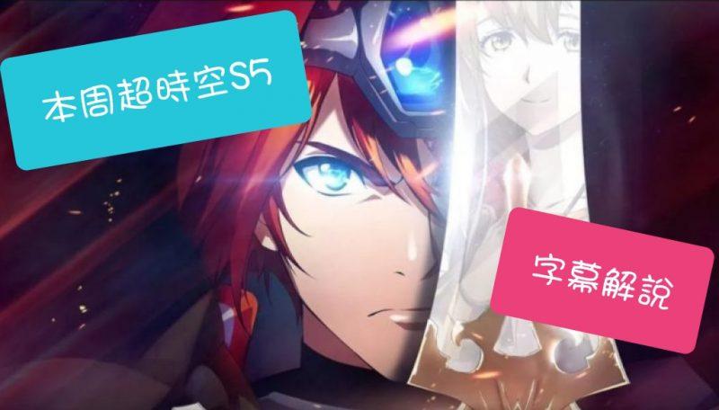 超時空試煉S5 含字幕解說 (26-Aug ~ 1-Sep)