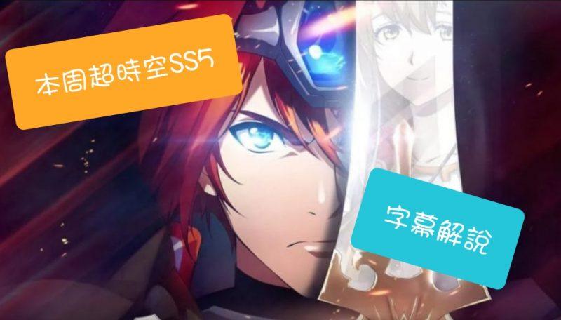 超時空試煉SS5 含字幕解說 (2-Sep ~ 8-Sep)