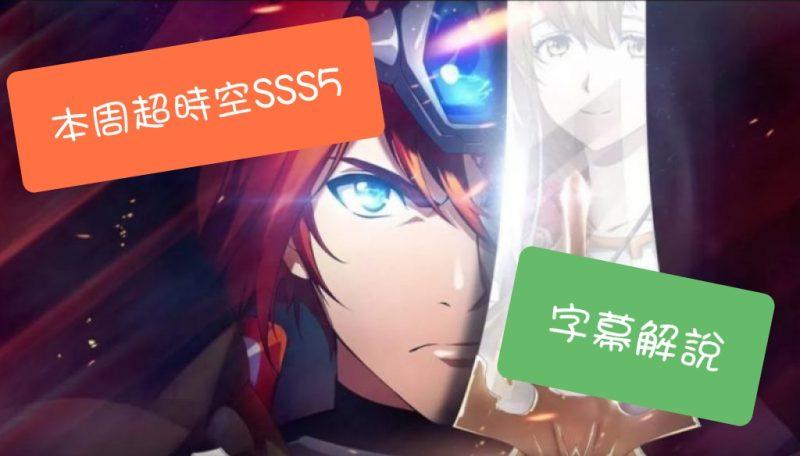 (含字幕解說) 超時空試煉SSS5 (16-Sep ~ 22-Sep)
