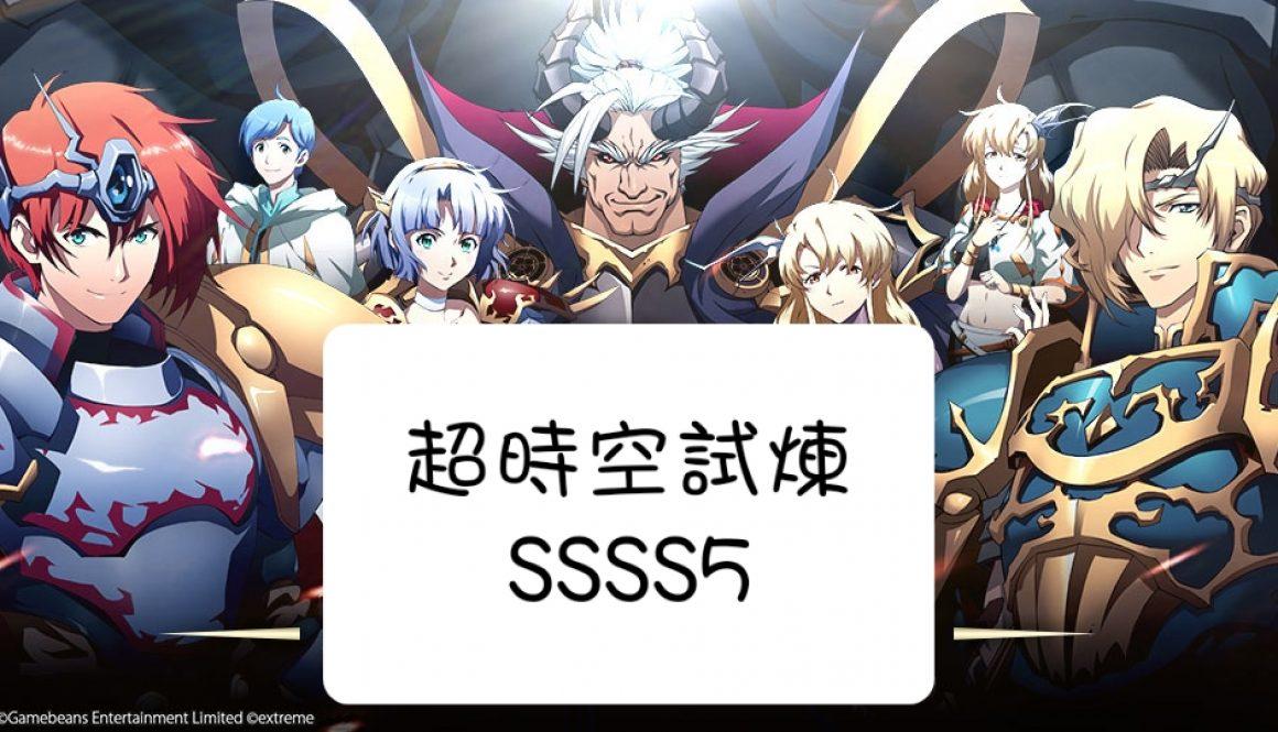 SSSS5